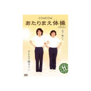 お笑い DVD+CD[COWCOW あたりまえ体操]12/7/25発売 オリコン加盟店  |ajewelry