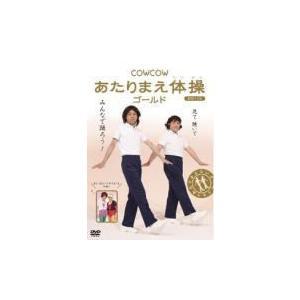 お笑い DVD+CD/COWCOW あたりまえ体操 ゴールド 12/12/5発売 オリコン加盟店|ajewelry