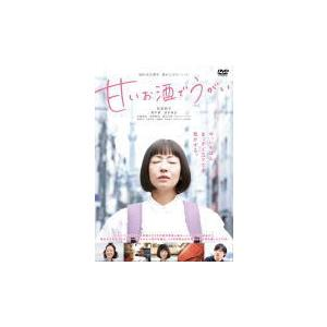 映画 DVD/甘いお酒でうがい 21/4/28発売 オリコン加盟店|ajewelry