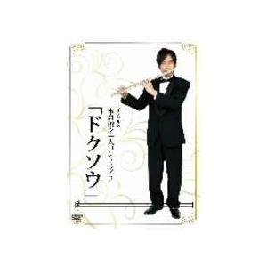■板倉俊之 DVD【板倉俊之一人コントライブ「ドクソウ」】09/10/7発売 オリコン加盟店|ajewelry
