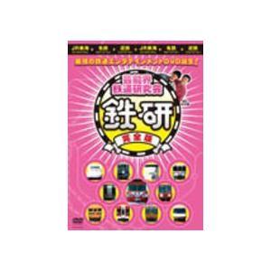 ■中川家 DVD【芸能界鉄道研究会 鉄研(仮)】09/10/14発売 オリコン加盟店|ajewelry