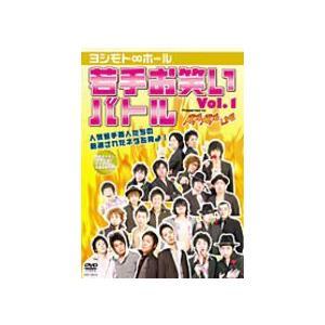 ■お笑い DVD【ヨシモト∞ホール若手お笑いバトル Vol.1】10/3/24発売 オリコン加盟店|ajewelry