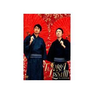 ■お笑い DVD【チュートリアリズムIII】10/3/24発売 オリコン加盟店|ajewelry