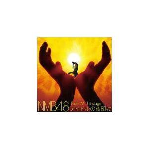 【CD】 アイドルの夜明け / NMB48(Team M)の商品画像 ナビ