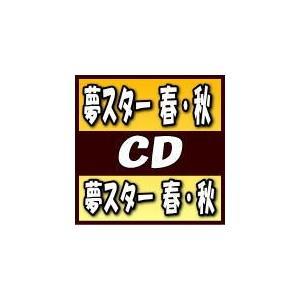 夢スター 春・秋 CD/夢スター 春・秋 19/6/12発売 オリコン加盟店 ajewelry