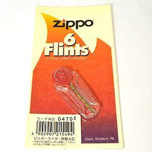 即納/Zippo(ジッポー)/ライター フリント 発火石 2個セット(代引不可) ajewelry
