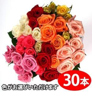 農家直送 色が選べるバラの花束ギフト30本
