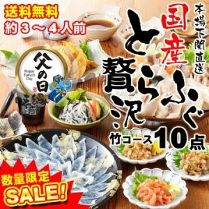 早期ご予約価格で販売中 国産とらふぐ鍋フルコース豪華10点セット 3〜4人前 竹コース 送料無料