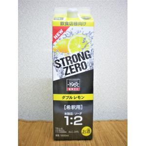 サントリー -196°C ストロングゼロレモン 希釈用 24度 1800ml紙パック ●本製品1:ソ...