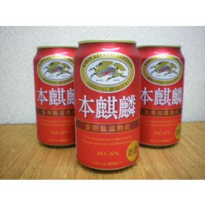 キリンビールより「キリン本麒麟 350缶24本 1ケース」 うまさとコクに力あり。  ◇長期低温熟成...