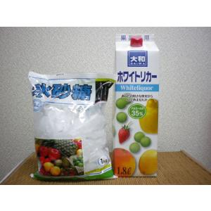 梅酒 手作り梅酒セット 35度ホワイトリカー1.8L紙パック 1本・氷砂糖1キロ1袋