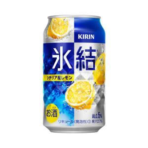 チューハイ缶 キリン氷結レモン 350缶 1ケース(24本入)|ajima-saketen