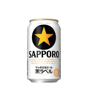 ビール サッポロ黒ラベル 350ml缶/24本入 1ケース|ajima-saketen