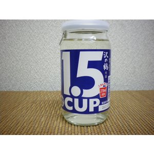 沢の鶴 丹頂1.5カップ 270ml|ajima-saketen