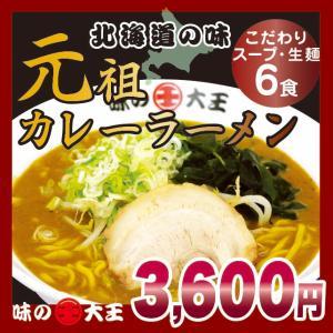 【味の大王】元祖カレーラーメン 6食入り 北海道 生ラーメン