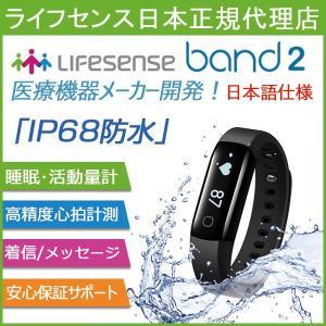 医療機器メーカー開発 スマートリストバンド Lifesense Band2 iPhone 日本語対応 IP68防水 Line 着信 通知 心拍 歩数計 万歩計 睡眠記録 ライフセンス|ajinomisaki