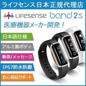 医療機器メーカー開発 スマートリストバンド Lifesense Band2S iPhone 日本語対応 IP67防水 Line 着信 通知 心拍 歩数計 万歩計 睡眠記録 ライフセンス|ajinomisaki
