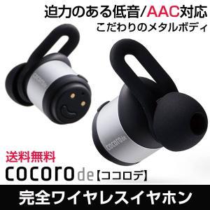 完全ワイヤレスイヤホン cocorode ココロデ  AAC対応 Bluetooth 4.2 メタルボディ マイク内蔵 ハンズフリー通話 防滴 トゥルーワイヤレス イヤホン  (Silver/銀)|ajinomisaki