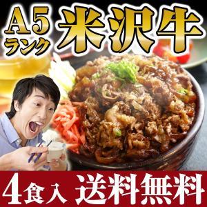 送料無料 米沢牛丼の具 (牛すき丼) 130g×4食 (要冷凍) 【クール便】 牛丼の具 すき焼き風味 父の日 お中元 ギフト|ajinoumebachi