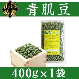 送料無料 青大豆 山形特産 青肌豆 『豆一番』 400g×1袋 【常温便】 大豆 豆類、もやし|ajinoumebachi