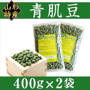 送料無料 青大豆 山形特産 青肌豆 『豆一番』 400g×2袋セット 【常温便】 大豆 豆類、もやし|ajinoumebachi
