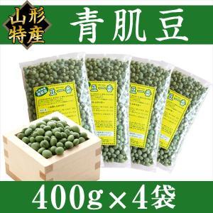 送料無料 青大豆 山形特産 青肌豆 『豆一番』 400g×4袋セット 【常温便】 大豆 豆類、もやし|ajinoumebachi