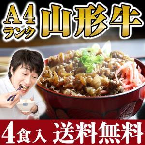 送料無料 山形牛丼の具 (牛すき丼) 130g×4食 (要冷凍) 【クール便】 牛丼の具 すき焼き風味 父の日 お中元 ギフト|ajinoumebachi