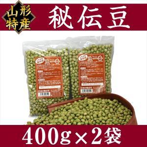 送料無料 青大豆 山形特産 秘伝豆 『豆一番』 400g×2袋セット 【常温便】 大豆 豆類、もやし|ajinoumebachi