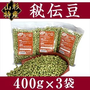 送料無料 青大豆 山形特産 秘伝豆 『豆一番』 400g×3袋セット 【常温便】 大豆 豆類、もやし|ajinoumebachi