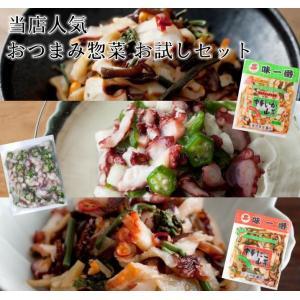 中華いか山菜 たこ山菜 たこ三色和え 各300g×1p 惣菜セット タコ イカ|ajirushishop
