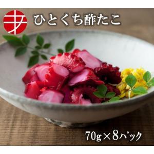海の食堂 ひとくち酢たこ 70g×8パック たこ タコ 蛸 酢だこ 酢蛸|ajirushishop