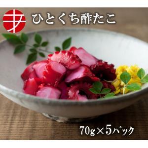 海の食堂 ひとくち酢たこ 70g×5パック たこ タコ 蛸 酢だこ 酢蛸|ajirushishop