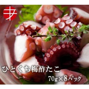 海の食堂 ひとくち梅酢たこ 70g×8パック たこ タコ 蛸 梅酢|ajirushishop