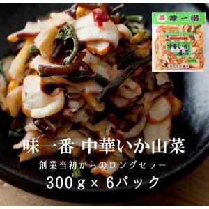 味一番 中華いか山菜 300g×6P いか イカ 惣菜 おつまみ お取り寄せ|ajirushishop