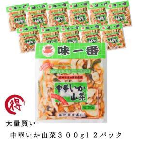 味一番 中華いか山菜 300g×12P いか イカ 惣菜 おつまみ お取り寄せ|ajirushishop