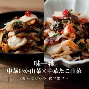 中華いか山菜×たこ山菜 各300g×3p 惣菜セット 珍味 取り寄せ|ajirushishop