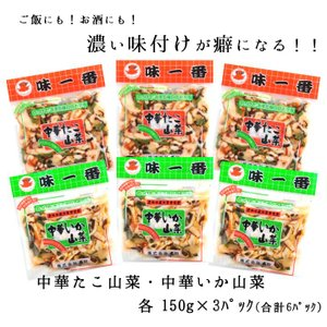 中華いか山菜×中華たこ山菜 各150g×3p いか たこ おつまみセット|ajirushishop