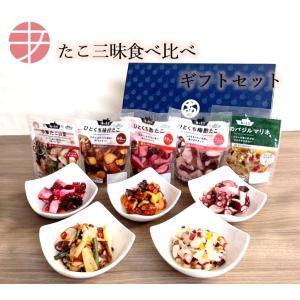 たこ山菜 タコバジル 酢たこ 梅酢たこ味付たこ ギフト セット ajirushishop