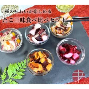 たこ三昧の味比べセット 中華たこ山菜 バジルマリネ 酢蛸 梅酢たこ 味付タコ|ajirushishop