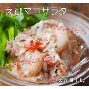 エビサラダ1kg チルド 食品 業務用 エビ 海鮮 取り寄せ エビマヨ |ajirushishop