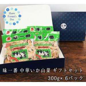 中華いか山菜300g×6p いか イカ 山菜 ギフトセット ぎふと ajirushishop