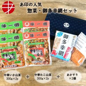 中華いか たこ山菜 各300g×2 あかすりペア ギフト セット 惣菜 雑貨 ajirushishop