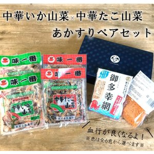 中華いか・たこ山菜 各150g×2 あかすりペアギフト セット 惣菜 ajirushishop