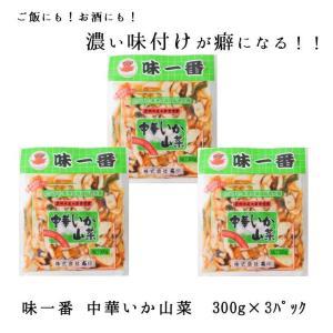味一番 中華いか山菜 300g×3P いか イカ 惣菜 おつまみ お取り寄せ|ajirushishop