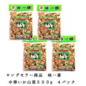 味一番 中華いか山菜 500g×4P いか イカ 惣菜 おつまみ お徳用 |ajirushishop