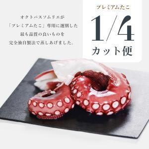 MarkA プレミアム蒸しタコ1/4尾 たこ タコ マダコ 蛸 プレミアム|ajirushishop
