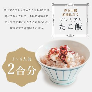 MarkA プレミアムたこ飯 香る山椒、米油仕立て 山椒 タコ飯 炊き込み|ajirushishop