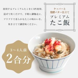 MarkA プレミアムたこ飯 ケッパーと発酵バター仕立て 炊き込み タコ飯|ajirushishop