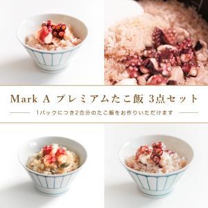 MarkA プレミアムたこ飯3点セット タコ飯 山椒 ケッパー 炊き込み ご飯|ajirushishop
