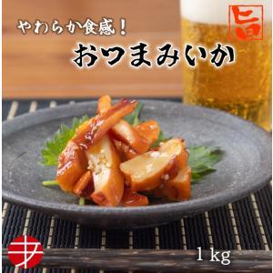 おつまみいか1kg 業務用 冷凍 惣菜 お取り寄せグルメ 海鮮|ajirushishop